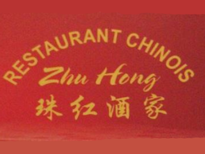 Logo of restaurant Zhu Hong