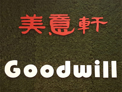 Logo de Good Will